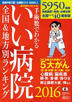 2016_0200_WeeklyAsahiMook01_250