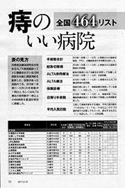 2017_0205_WeeklyAsahi_2_180w